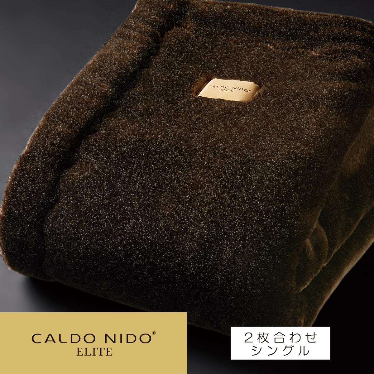 カルドニード 毛布 寝具 吸湿 発熱 日本製 国産 CALDO NIDO ELITE エリート メーカー公式ショップ 厚手 新作多数 快眠博士 二枚合わせ掛け毛布 ディーブレス 2枚合わせ 洗える シングル アクリル
