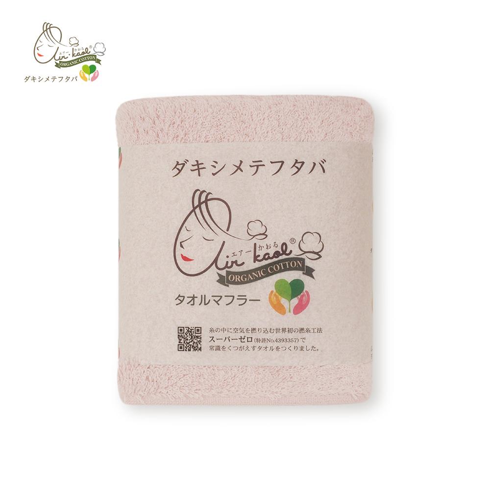 タオルマフラー 日本製 2020モデル 抗菌 防臭 コンパクト オーガニックコットン 防寒 輸入 ダキシメテフタバ フタバサクラ ふっくら ふんわり 柔らか 速乾 吸水