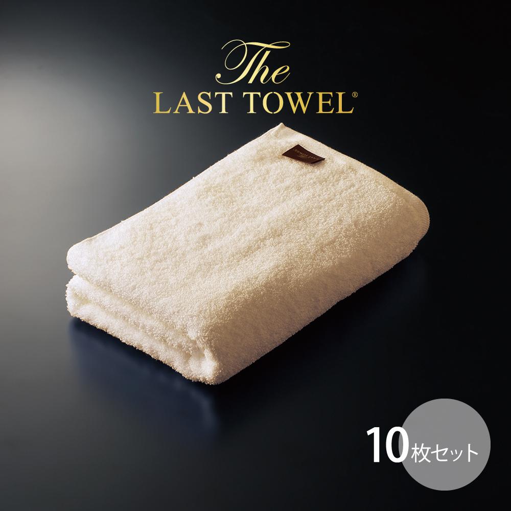 THE LAST TOWEL ザ・ラストタオル バス 10枚セット ベージュ