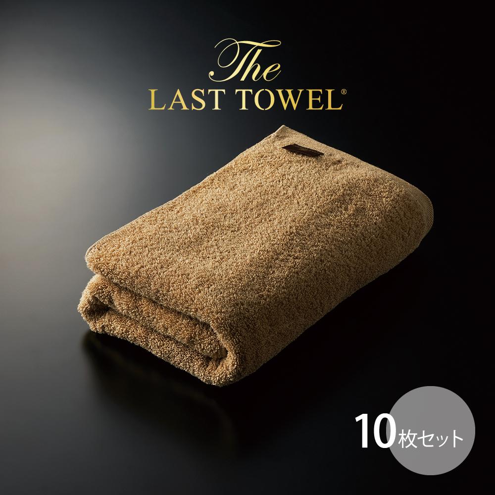 THE LAST TOWEL ザ・ラストタオル バス 10枚セット サンド [快眠博士 ディーブレス]