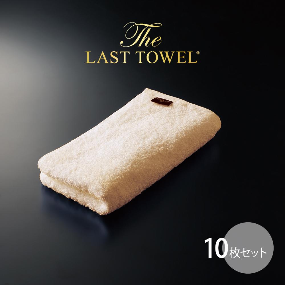 THE LAST TOWEL ザ・ラストタオル エブリー 10枚セット ベージュ