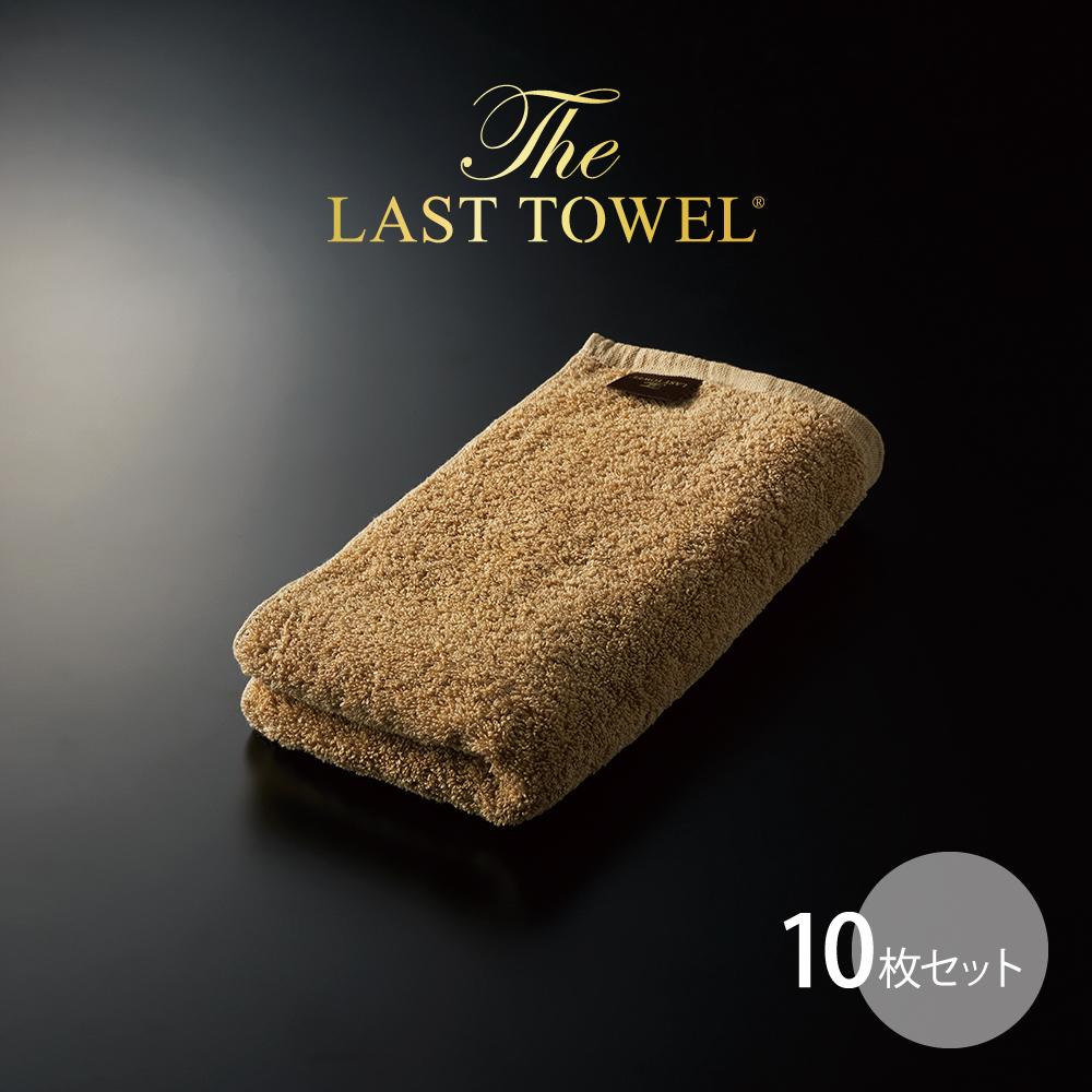 THE LAST TOWEL ザ・ラストタオル エブリー 10枚セット サンド