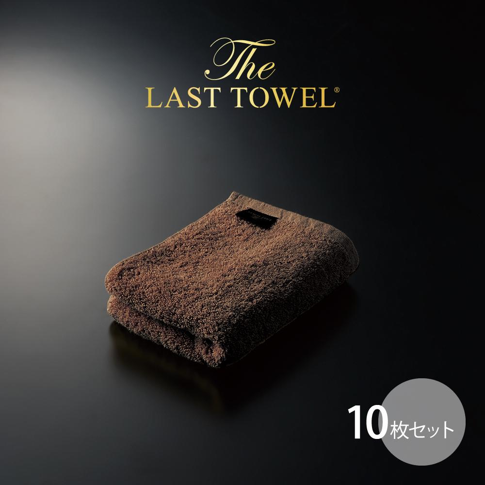 THE LAST TOWEL ザ・ラストタオル フェイス 10枚セット ブラウン [快眠博士 ディーブレス]