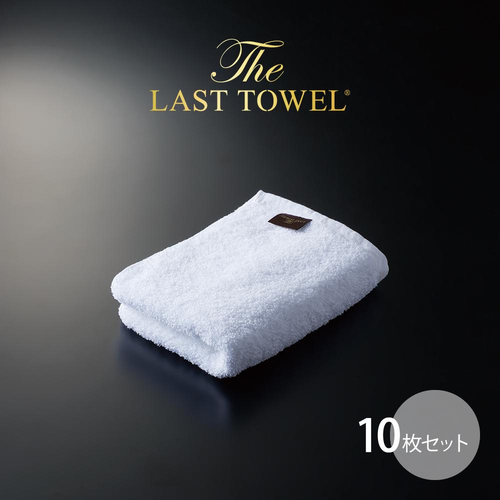 THE LAST TOWEL ザ・ラストタオル フェイス 10枚セット ホワイト