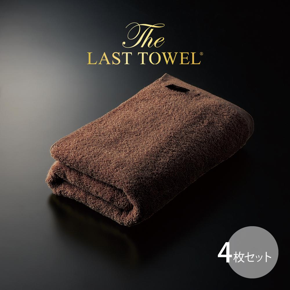THE LAST TOWEL ザ・ラストタオル バス 4枚セット ブラウン