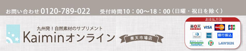 Kaiminオンライン 楽天市場店:和漢素材で健康サポート。有機&添加物を極力使わないサプリメントを。