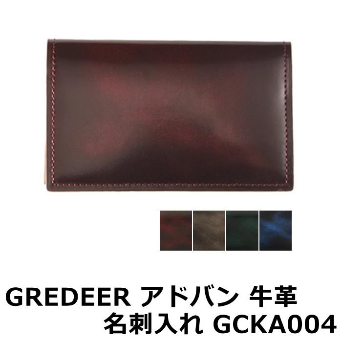 BAMBI グレディア アドバンティック 牛革 名刺入れ GCKA004 GREDEER カードケース バンビ アドバン