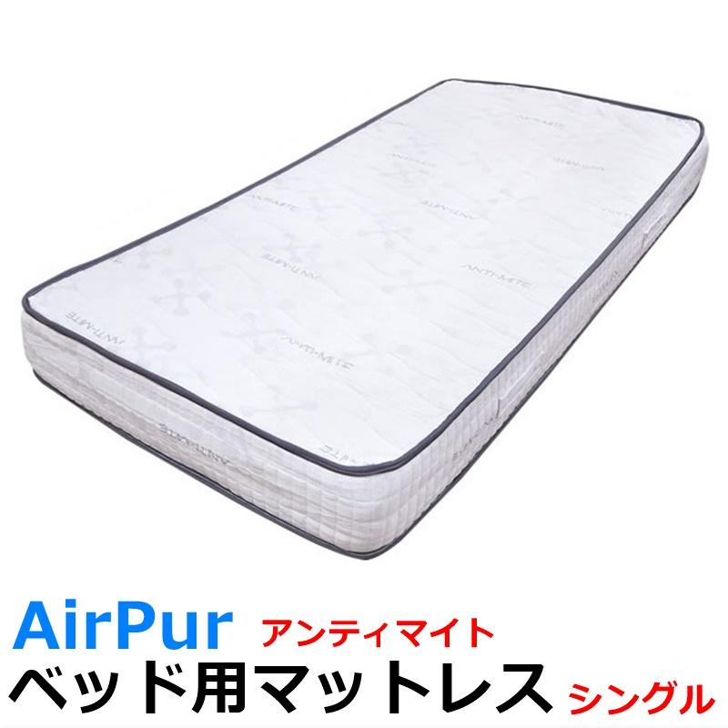 AirPur ベッド用マットレス ANTI-MITE シングル 97×195×20cm エアーピュール ベット用 アンティマイト マットレス 高反発ウレタン 防カビ 抗菌側生地 エコテックス認証 安全品質 高密度 通気性抜群