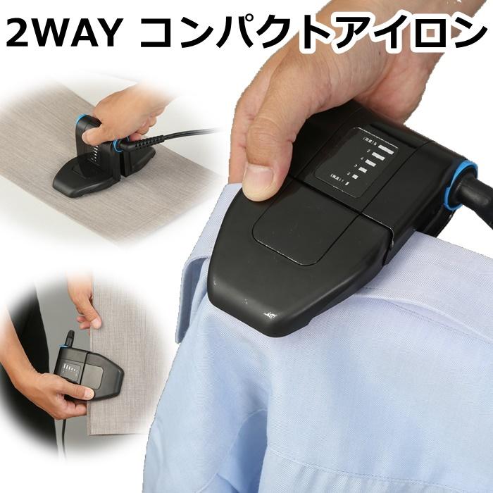 はさんで使える 2WAY コンパクトアイロン ON-06 アイロン パンツプレス ズボンプレッサー 旅行 出張 でも手軽にアイロン掛けができる