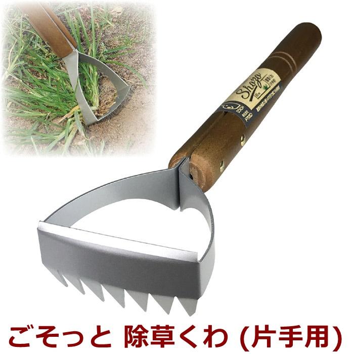根を張る硬い雑草も ごっそり取れた ごそっと除草くわ 売り出し 片手用 お見舞い 除草 雑草抜き 鍬 草抜き くわ