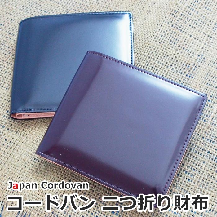 【即納】【コードバン 日本製】馬革 二つ折り財布 メンズ コードバン折り財布(小銭入れ有り)(rs1 rs4)