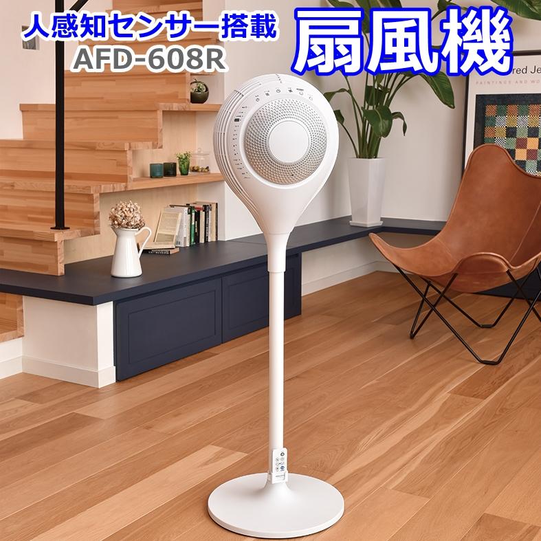 人感知センサー搭載 扇風機 AFD-608R ディフュージョン DIFFUSION FAN ファン 人の動きや部屋の状態に合わせて 自動で運転を調節する新しいファン