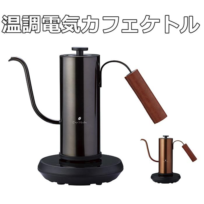 温調電気カフェケトル AKE-290 設定温度 60~100℃ 容量 0.4L~0.1L 1℃単位で温度調節&保温可能 電気ケトル