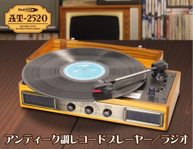 AT-2520 Bearmaxアンティーク調レコードプレーヤーBearmax クマザキエイム [AT2520]