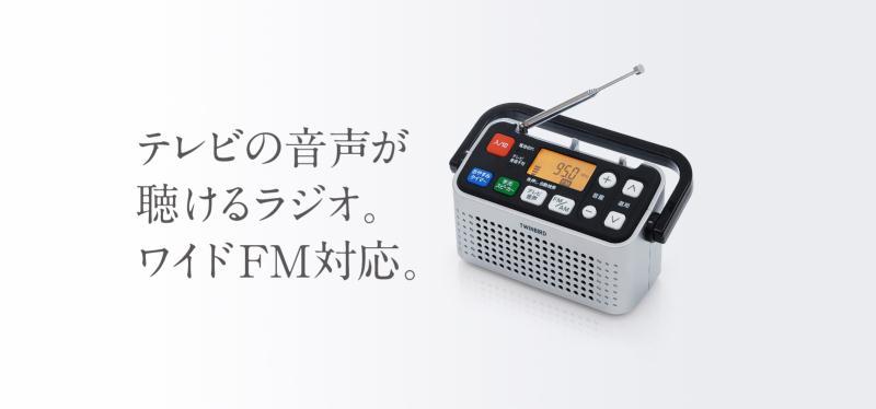 3バンドラジオ AV-J127S WINBIRDFM・AM・TV(ワンセグ)シルバー 手元スピーカー機能付 おやすみタイマーツインバード