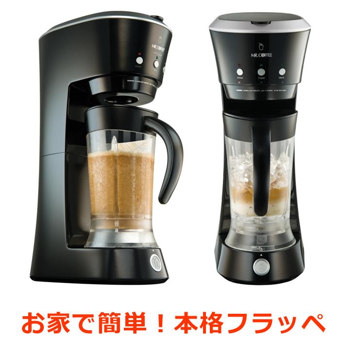 フローズンメーカー カフェフラッペMR.COFFEE BVMCFM1Jミスターコーヒー Cafe Frappeコーヒーメーカー レシピ付き