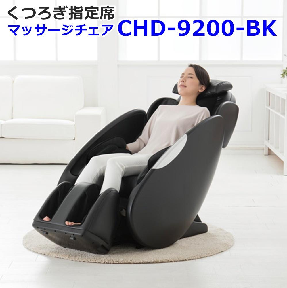 マッサージチェア くつろぎ指定席 CHD-9200 スライヴ ブラック マッサージ器 マッサージ機 チェア型 椅子型 いす型 エアーバッグ フットマッサージ あんま機 スライブ