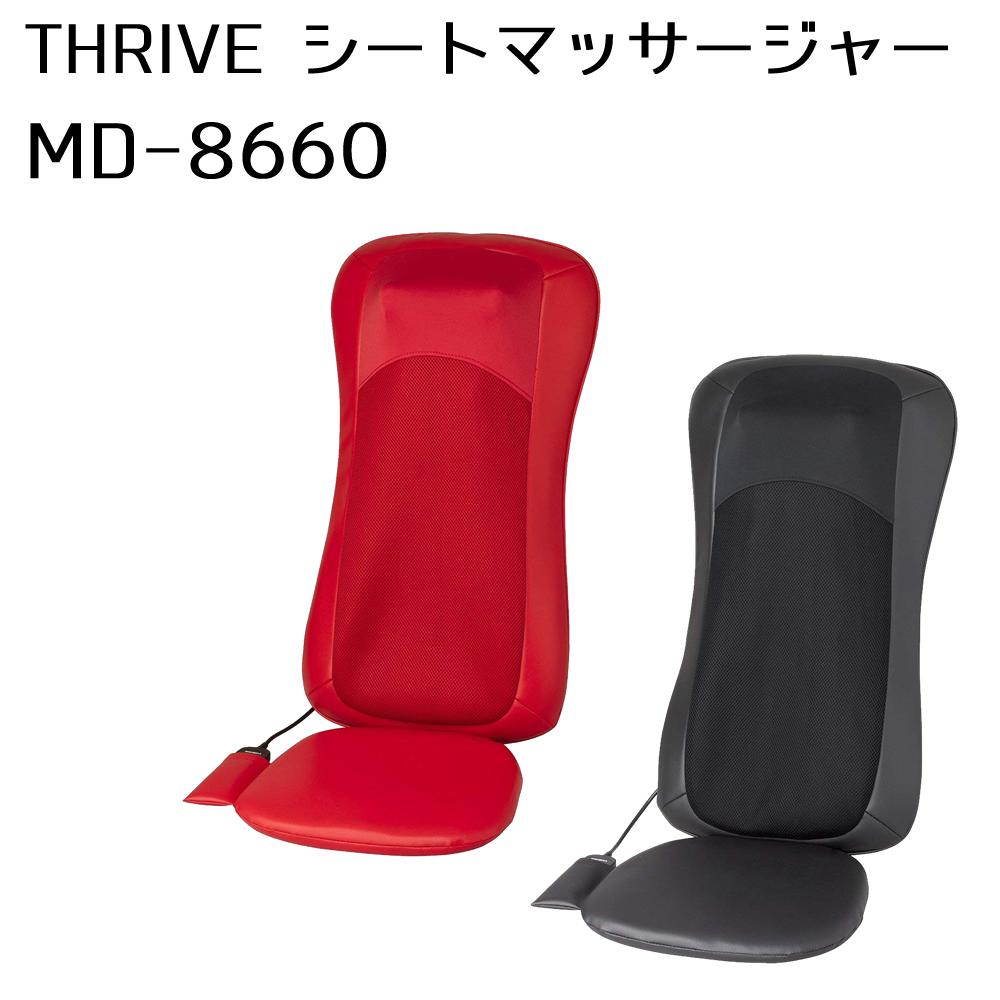 スライヴ (THRIVE) シートマッサージャー MD-8660 マッサージ機 座椅子タイプ シートタイプ シートマッサージャー MD8660(rs2)スライブ