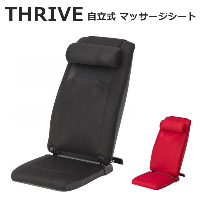 スライヴ (THRIVE) 自立タイプ シートマッサージャー MD-8615 マッサージ機 座椅子タイプ シートタイプ シートマッサージャー MD8615 (rs2)