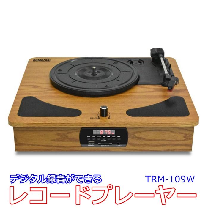 レコードプレーヤー / ラジオ + メディアレコーダー TRM-109W デジタル録音が出来るレコードプレヤー クマザキエイム スピーカー内蔵 SDカード USBメモリ対応