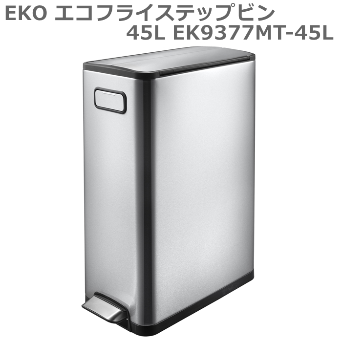 EKO エコフライステップビン 45L EK9377MT-45L (ごみ箱 ゴミ箱 ダストBOX ダストボックス)