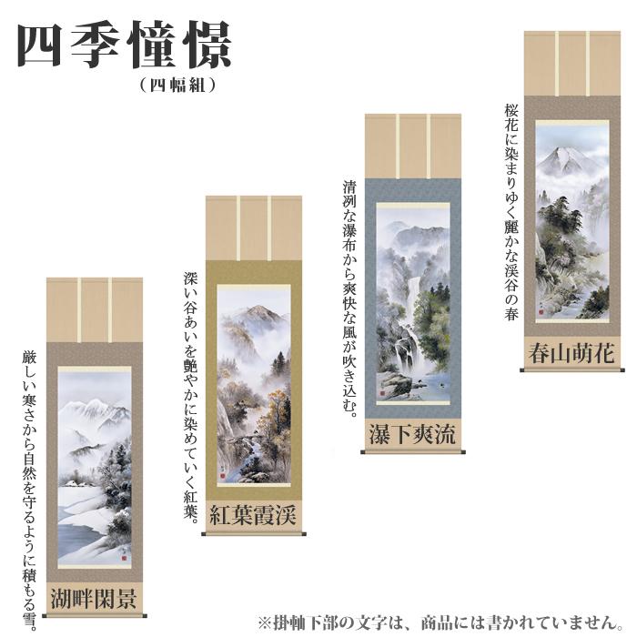 四季憧憬(四幅組) 【洛彩緞子本表装】