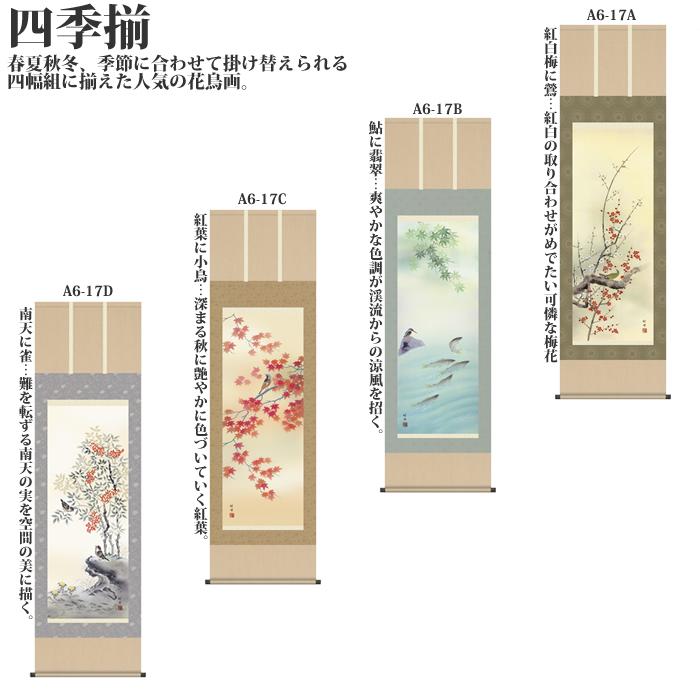 四季花鳥(四幅組) 【洛彩緞子本表装】