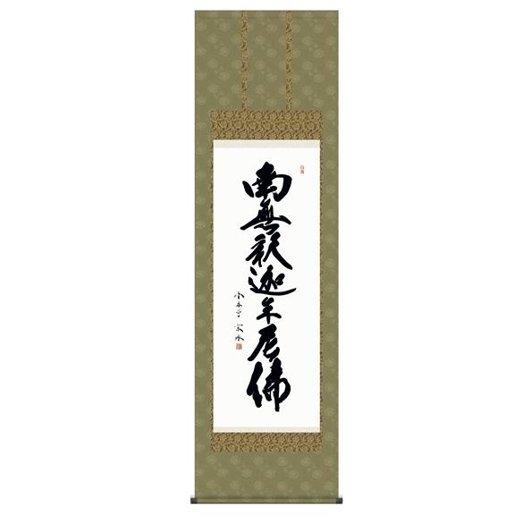 釈迦名号 【洛彩緞子佛表装】