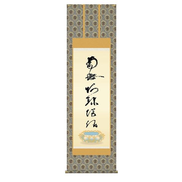 虎班の名号(復刻) 【金襴本佛表装】