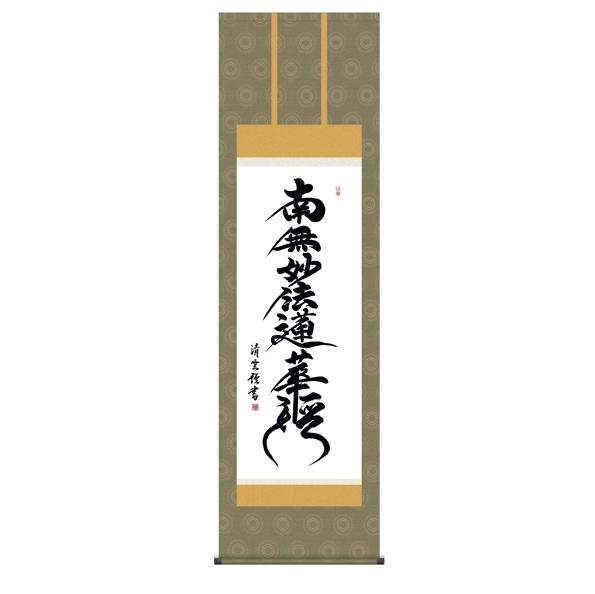 日蓮名号 【洛彩緞子佛表装】