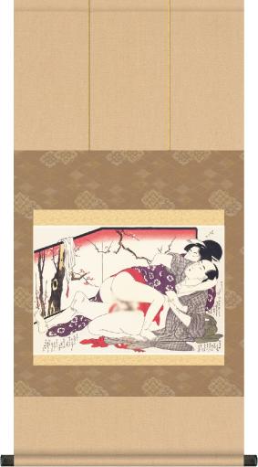 浮世絵秘蔵名品集 【歌麿】ねがひの糸ぐち 第一図