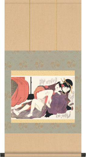 浮世絵秘蔵名品集 【歌麿】ねがひの糸ぐち 第二図