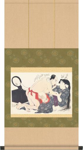 浮世絵秘蔵名品集 【歌麿】ねがひの糸ぐち 第五図
