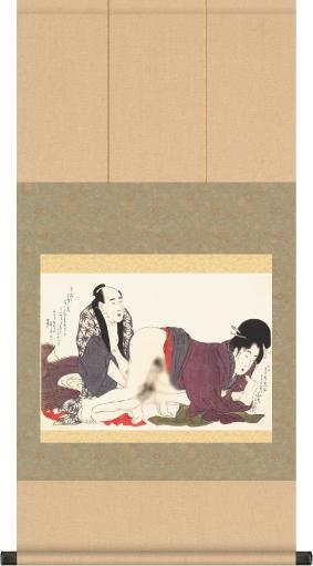 浮世絵秘蔵名品集 【歌麿】ねがひの糸ぐち 第十図