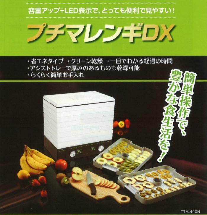 TTM-440N 家庭用食品乾燥機プチマレンギDX大型プチマレンギ 東明テックフードドライヤー乾燥果物 ドライフードメーカードライフルーツ