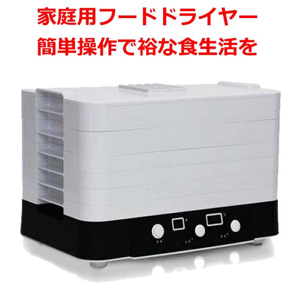 家庭用食品乾燥機プチマレンギ 東明テックフードドライヤー乾燥果物 ドライフードメーカーTTM-435S TTM435Sドライフルーツ