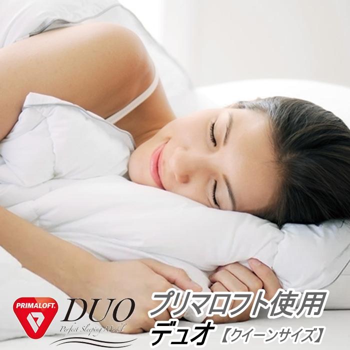 プリマロフト デュオ クイーン 210×210cm ディーブレス PRIMALOFT DUO 人工羽毛布団 掛布団 掛け布団 軽量 暖かい 洗える ふとん 2枚合わせ 肌掛けふとん 合掛けふとん クィーン