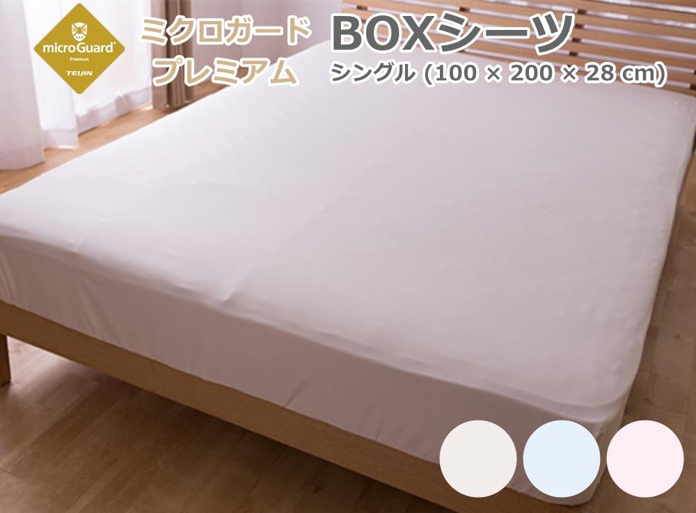 ミクロガード プレミアム BOXシーツ シングル 100×200×28cm 帝人 テイジン teijin microguard Premium ダニ 喘息 ハウスダスト アトピー アレルギー 対策 ベッド マットレス用