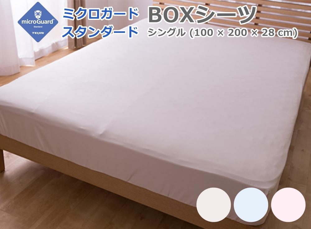 ミクロガード スタンダード BOXシーツ シングル 100×200×28cm 帝人 テイジン teijin microguard Standard ダニ 喘息 ハウスダスト アトピー アレルギー 対策 ベッド マットレス用