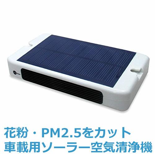 車載用ソーラー空気清浄機花粉・PM2.5を99.9%カット 抗菌活性炭/ソーラー電池/カーシガー/消臭/空気清浄機