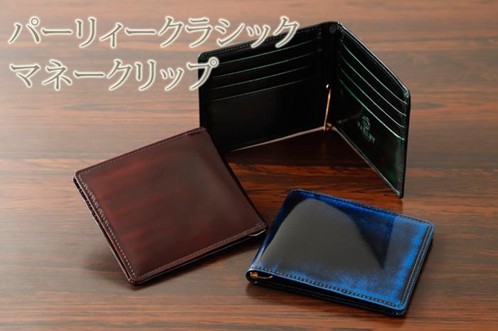 PARLEY パーリー マネークリップ PC-11 クラシック シリーズ 二つ折り 財布 (rs1)