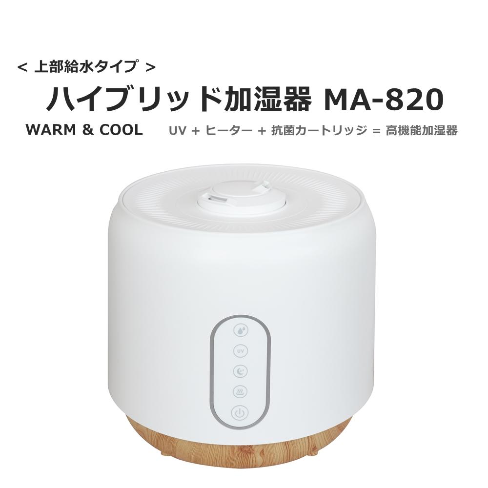 上部給水 ハイブリッド加湿器 MA-820 低温殺菌された清潔なミストでお部屋を加湿!