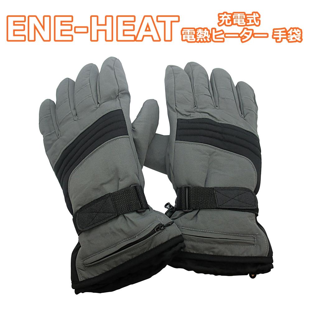 充電式ヒーター手袋 エネヒートグローブ バッテリー付 ENE-HEAT-GLOBE ホット 手袋 温熱 ヒーター グローブ バイク 自転車 警備 防寒