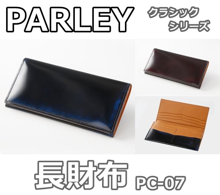 PARLEY パーリー 長財布 PC-07 クラシック シリーズ ロングウォレット (rs1)