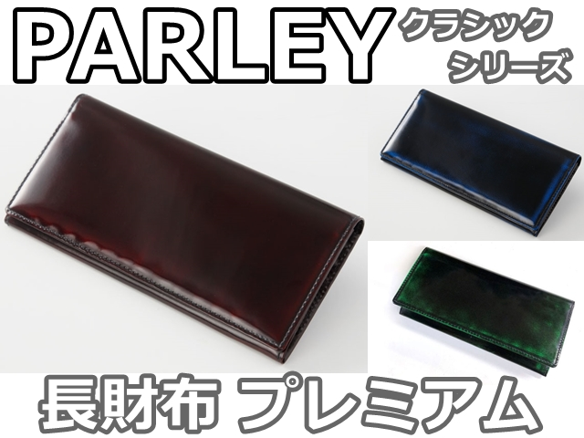 PARLEY パーリー 長財布 プレミアム PC-07PM クラシック シリーズ ロングウォレット (rs1)