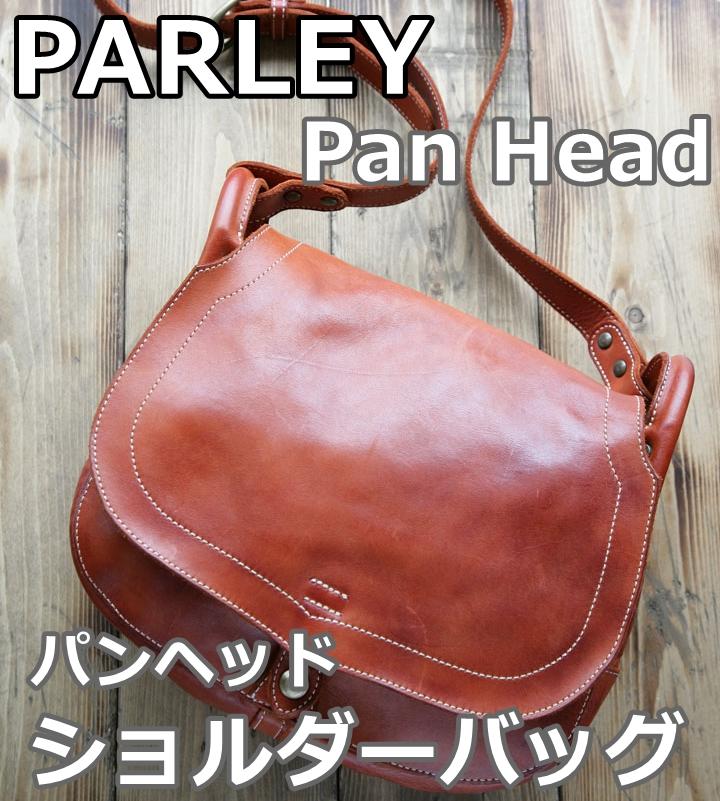 PARLEY パーリー Pan Head パンヘッド ショルダーバッグ PH-01 (rs1)