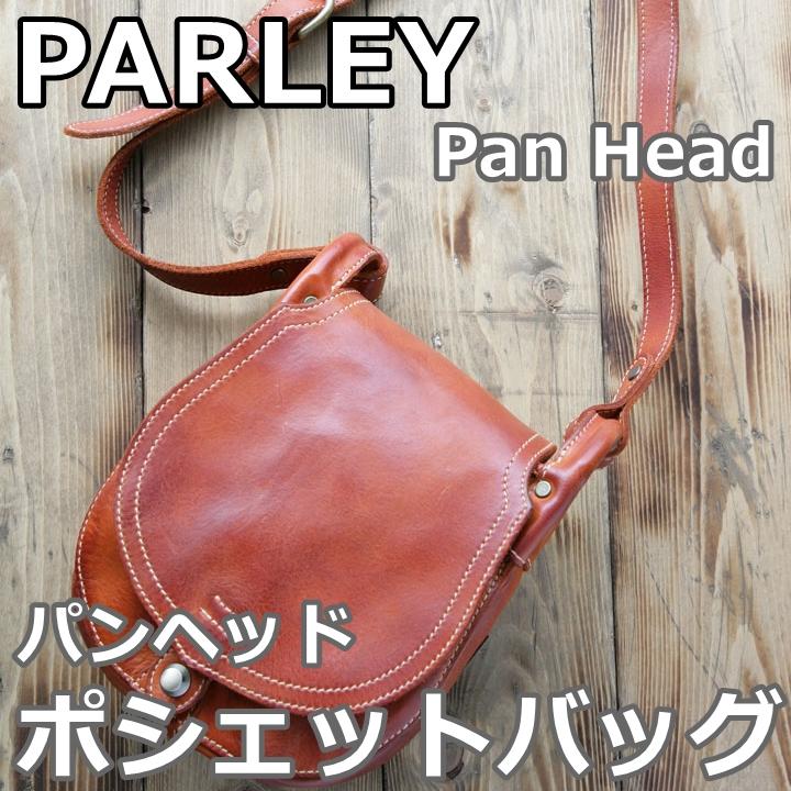 PARLEY パーリー Pan Head パンヘッド ポシェットバッグ PH-02 (rs1)