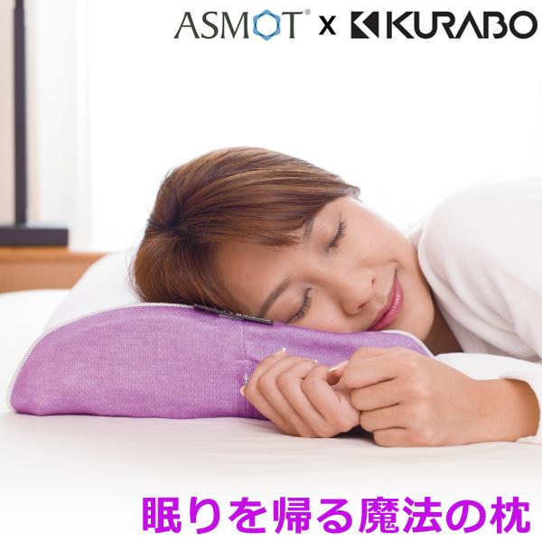 熟睡請負枕! スリープマージピロー (カバー付) 日本製 ASMOT×KURABOのコラボレーション 高機能 安眠 枕 新開発のレジェンドフォームでとろけるような心地良さ! スマホ首 まくら クラボウ 通気性抜群