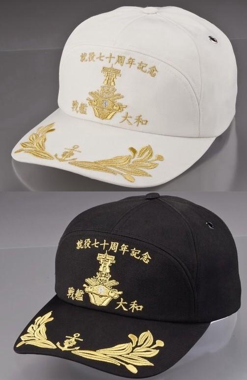 战列舰大和委托 70 周年纪念帽 PX 有限日本海军的帽子和战列舰大和帽子 (rs3)