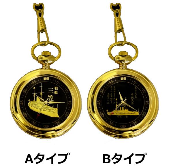 旧海軍 戦艦三笠懐中時計大日本帝国海軍戦艦三笠・日露戦争(rs3)■